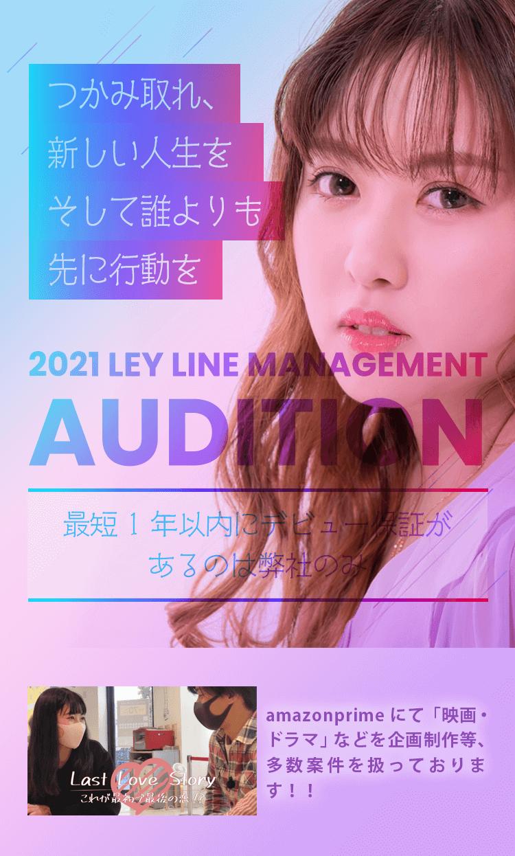 2021 LEY LINE MANAGEMENT AUDHITION